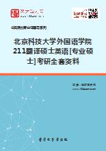 2019年北京科技大学外国语学院211翻译硕士英语[专业硕士]考研全套资料