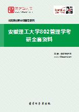 2018年安徽理工大学802管理学考研全套资料