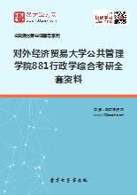 2019年对外经济贸易大学公共管理学院881行政学综合考研全套资料