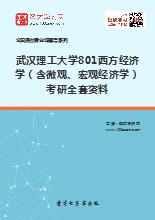 2018年武汉理工大学801西方经济学(含微观、宏观经济学)考研全套资料
