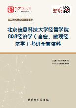 2020年北京信息科技大学经济管理学院816经济学考研全套资料