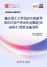 2020年重庆理工大学经济与贸易学院436资产评估专业基础[专业硕士]考研全套资料