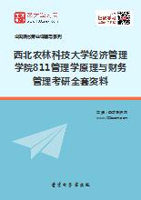 2019年西北农林科技大学经济管理学院811管理学原理与财务管理考研全套资料