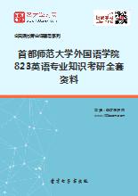 2018年首都师范大学外国语学院823英语专业知识考研全套资料