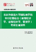 2018年北京外国语大学国际商学院931经管综合(微观经济学、宏观经济学、管理学)考研全套资料