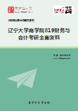 2018年辽宁大学商学院819财务与会计考研全套资料