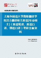 2019年上海外国语大学高级翻译学院211翻译硕士英语[专业硕士]考研全套资料