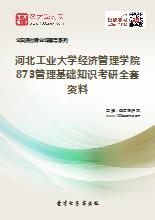 2020年河北工业大学经济管理学院873管理基础知识考研全套资料