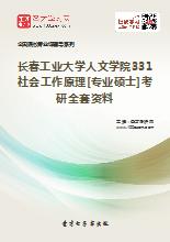2021年长春工业大学人文学院331社会工作原理[专业硕士]考研全套资料