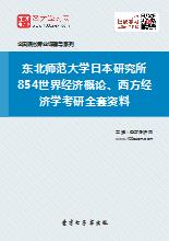 2019年东北师范大学日本研究所854世界经济概论、西方经济学考研全套资料