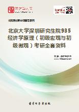 2020年北京大学深圳研究生院经济学(宏观和微观)考研全套资料