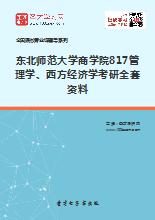 2019年东北师范大学商学院817管理学、西方经济学考研全套资料