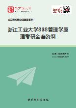 2019年浙江工业大学838管理学原理考研全套资料
