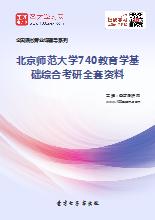 2018年北京师范大学740教育学基础综合考研全套资料