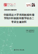 2021年中国政法大学光明新闻传播学院881新闻传播学综合二考研全套资料