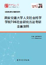 2018年西安交通大学人文社会科学学院706社会研究方法考研全套资料