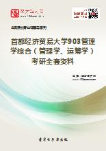 2020年首都经济贸易大学903管理学综合(管理学、运筹学)考研全套资料