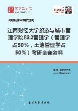 2019年江西财经大学旅游与城市管理学院832管理学(管理学占50%,土地管理学占50%)考研全套资料