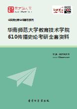 2019年华南师范大学教育技术学院610传播史论考研全套资料