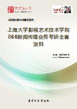 2019年上海大学影视艺术技术学院866新闻传播业务考研全套资料