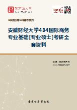 2021年安徽财经大学国际经济贸易学院434国际商务专业基础[专业硕士]考研全套资料