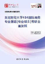 2018年东北财经大学434国际商务专业基础[专业硕士]考研全套资料