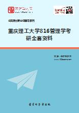 2018年重庆理工大学816管理学考研全套资料