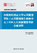 2019年中南财经政法大学公共管理学院(公共管理硕士教育中心)834人力资源管理考研全套资料