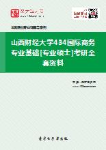 2019年山西财经大学434国际商务专业基础[专业硕士]考研全套资料