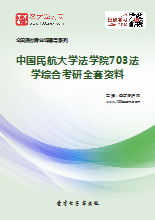 2018年中国民航大学法学院703法学综合考研全套资料