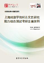 2019年上海戏剧学院611文艺研究能力综合测试考研全套资料