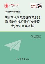 2019年南京艺术学院传媒学院888影视制作技术理论[专业硕士]考研全套资料