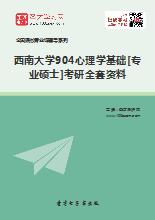 2019年西南大学904心理学基础[专业硕士]考研全套资料
