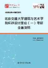 2018年北京交通大学建筑与艺术学院619设计理论(一)考研全套资料