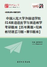 2019年中国人民大学外国语学院816英语语言学与英语教学考研题库【历年真题+经典教材课后习题+章节题库】