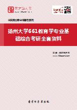 2020年扬州大学661教育学专业基础综合考研全套资料