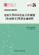 2015年北京大学331社会工作原理[专业硕士]考研全套资料