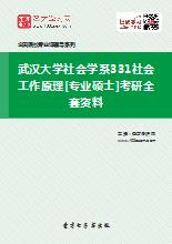 2019年武汉大学社会学系331社会工作原理[专业硕士]考研全套资料
