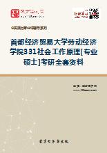 2018年首都经济贸易大学劳动经济学院331社会工作原理[专业硕士]考研全套资料