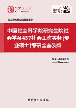 2019年中国社会科学院研究生院社会学系437社会工作实务[专业硕士]考研全套资料