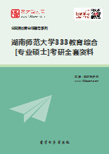 2019年湖南师范大学333教育综合[专业硕士]考研全套资料