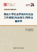 2019年南京大学社会学院331社会工作原理[专业硕士]考研全套资料