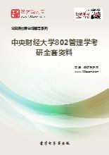 2019年中央财经大学802管理学考研全套资料