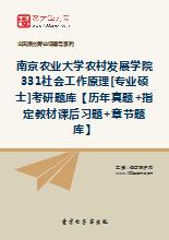 2020年南京农业大学农村发展学院331社会工作原理[专业硕士]考研题库【历年真题+指定教材课后习题+章节题库】