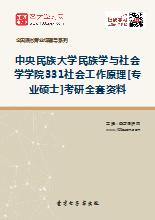2019年中央民族大学民族学与社会学学院331社会工作原理[专业硕士]考研全套资料