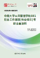 2019年中南大学公共管理学院331社会工作原理[专业硕士]考研全套资料