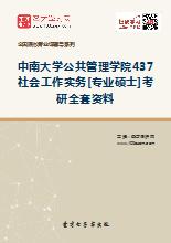 2019年中南大学公共管理学院437社会工作实务[专业硕士]考研全套资料