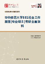 2020年华中师范大学331社会工作原理[专业硕士]考研全套资料