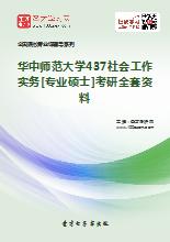 2020年华中师范大学437社会工作实务[专业硕士]考研全套资料