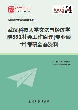 2018年武汉科技大学文法与经济学院331社会工作原理[专业硕士]考研全套资料